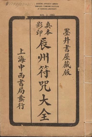 辰州符咒大全.玄都辑书.墨井书屋藏版.1926年.上海中西书局刊印插图