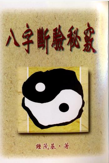 钟茂基:八字断验秘窍-电子书下载插图