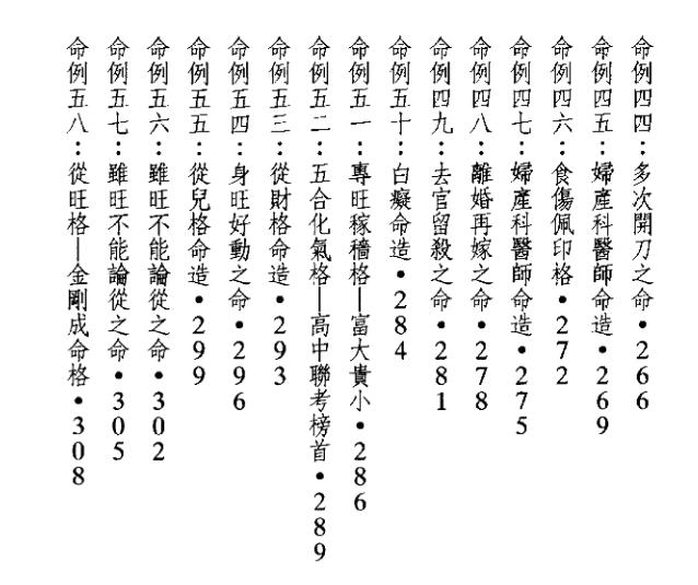钟茂基:八字断验秘窍-电子书下载插图4