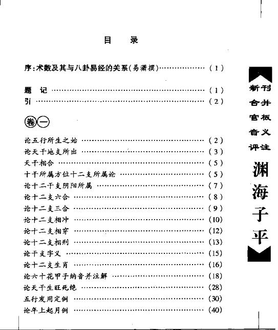 渊海子平评注八字命理古籍-电子书下载插图1