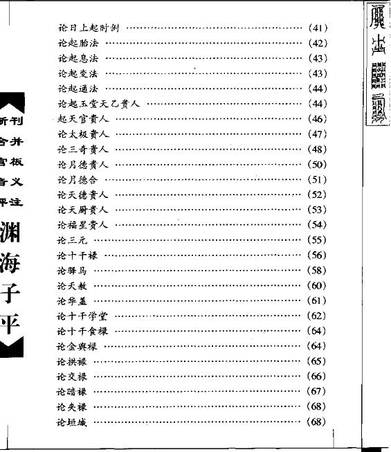 渊海子平评注八字命理古籍-电子书下载插图2