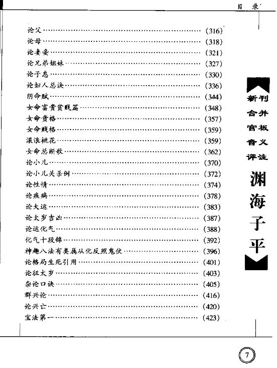 渊海子平评注八字命理古籍-电子书下载插图7