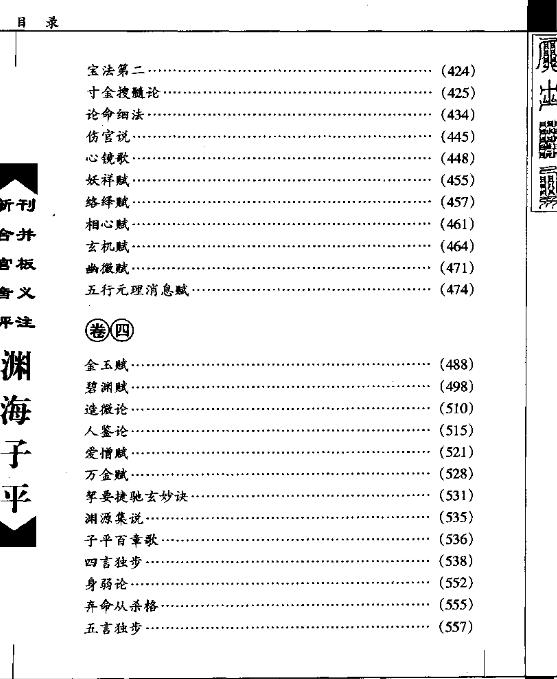 渊海子平评注八字命理古籍-电子书下载插图8