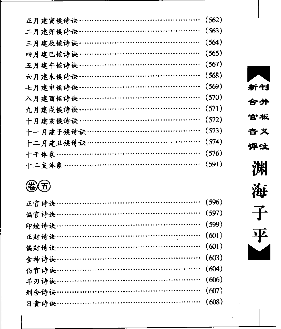 渊海子平评注八字命理古籍-电子书下载插图9