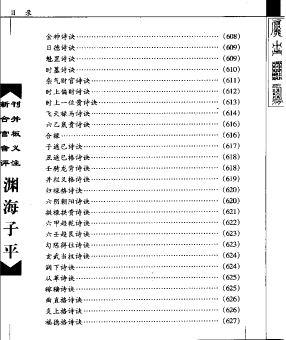 渊海子平评注八字命理古籍-电子书下载插图10