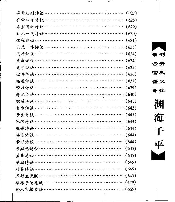 渊海子平评注八字命理古籍-电子书下载插图11
