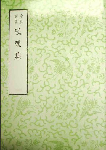 韦千里八字命理文集-电子书下载插图