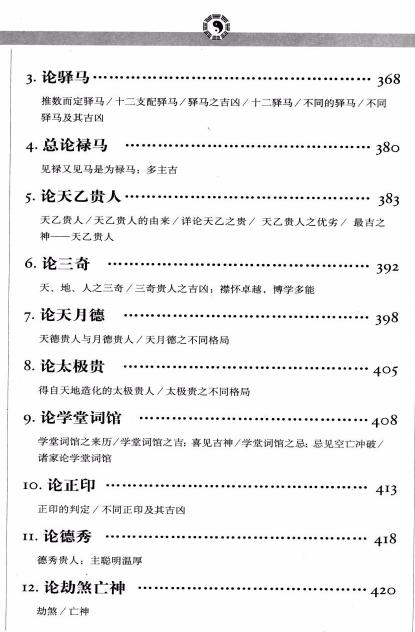 图解三命通会  第1部  八字神煞 -电子书下载插图7