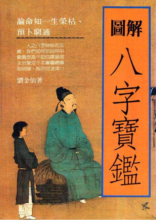 图解八字宝鉴八字命理古籍刘金仙-电子书下载插图