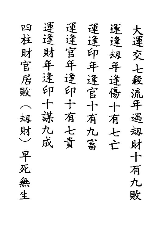 图解八字宝鉴八字命理古籍刘金仙-电子书下载插图1