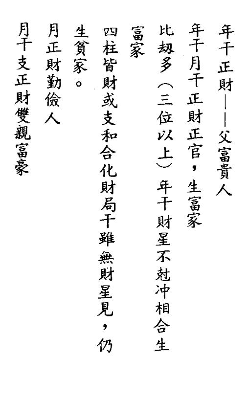 图解八字宝鉴八字命理古籍刘金仙-电子书下载插图2