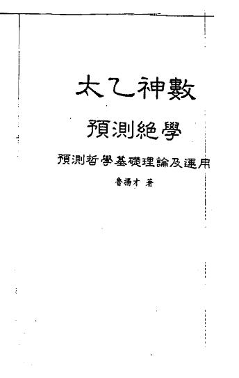 太乙神数预测绝学哲学基础理论及运用-电子书下载插图