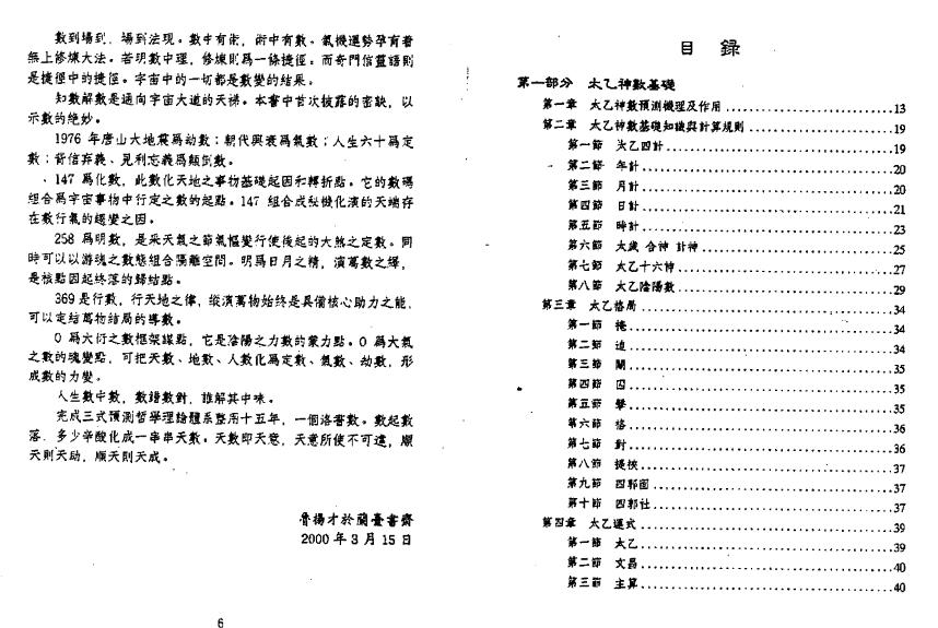 太乙神数预测绝学哲学基础理论及运用-电子书下载插图1