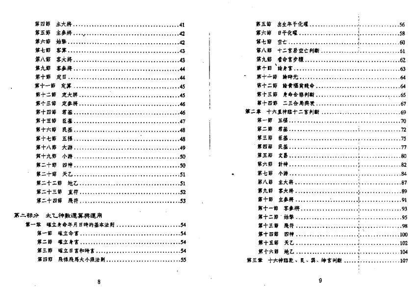 太乙神数预测绝学哲学基础理论及运用-电子书下载插图2