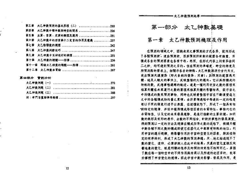太乙神数预测绝学哲学基础理论及运用-电子书下载插图4