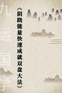 《阴跷(会阴穴)能量快速成就双盘大法》-法本电子书下载插图
