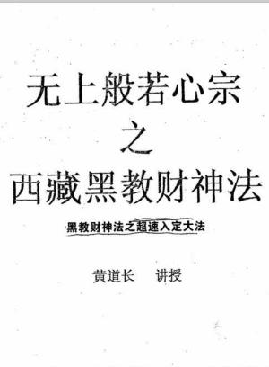 无上般若心宗之西藏黑教财神法之超速入定大法-法本电子书下载插图