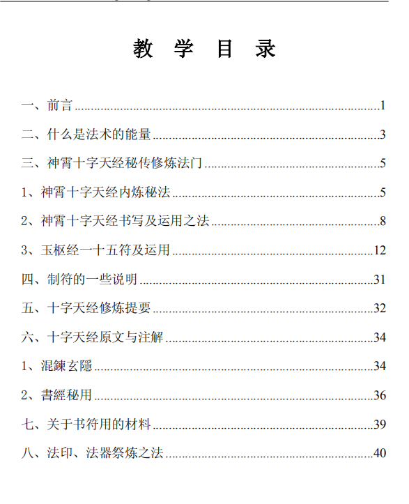 神霄雷法 十字天经卷秘法-法本电子书下载插图