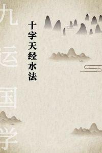 神霄雷法十字天经水法-法本电子书下载插图