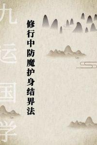 修行中防魔护身结界法-法本电子书下载插图