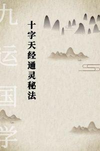 神霄雷法十字天经通灵秘法-法本电子书下载插图