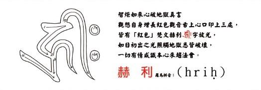 学习佛菩萨梵文种子字(附书写笔画顺序)插图4