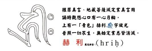 学习佛菩萨梵文种子字(附书写笔画顺序)插图5