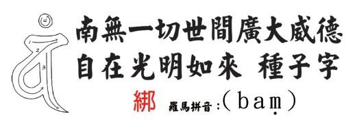 学习佛菩萨梵文种子字(附书写笔画顺序)插图7