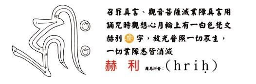 学习佛菩萨梵文种子字(附书写笔画顺序)插图8