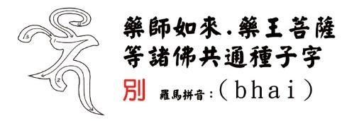 学习佛菩萨梵文种子字(附书写笔画顺序)插图12