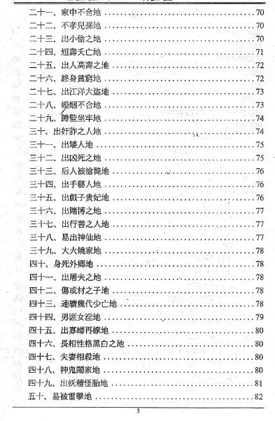 范炳檀.刘永辉-中国民间阴阳宅风水神断秘籍-教程电子书下载插图2