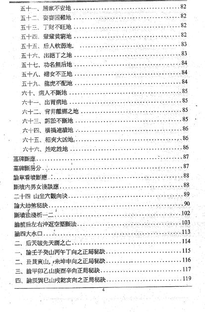 范炳檀.刘永辉-中国民间阴阳宅风水神断秘籍-教程电子书下载插图3
