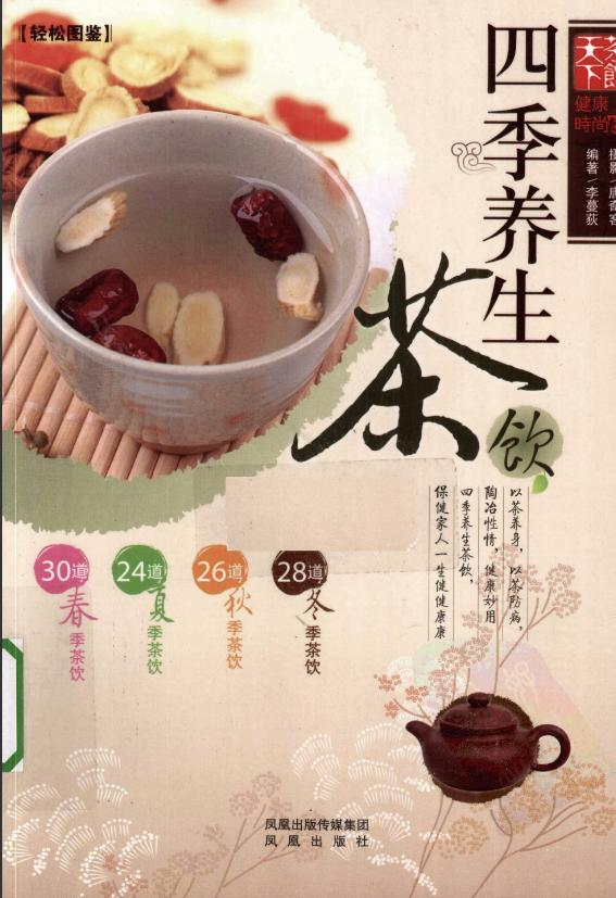 四季养生茶饮-电子书下载插图