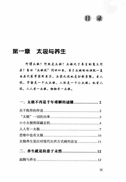 [太极养生真法]-电子书下载插图1