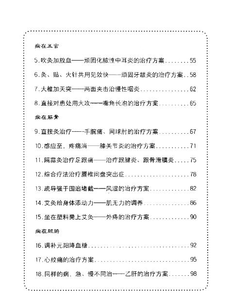 单桂敏灸除百病  寻病祛病养生艾灸自疗法-电子书下载插图2