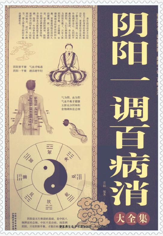 阴阳一调百病消大全集-电子书下载插图