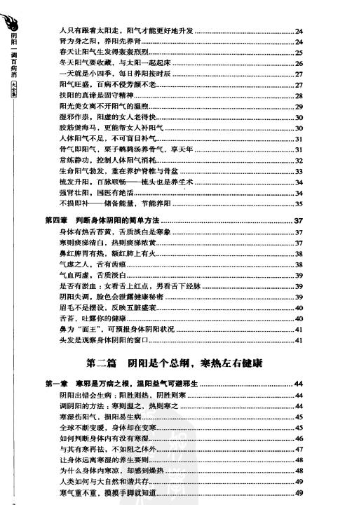阴阳一调百病消大全集-电子书下载插图2