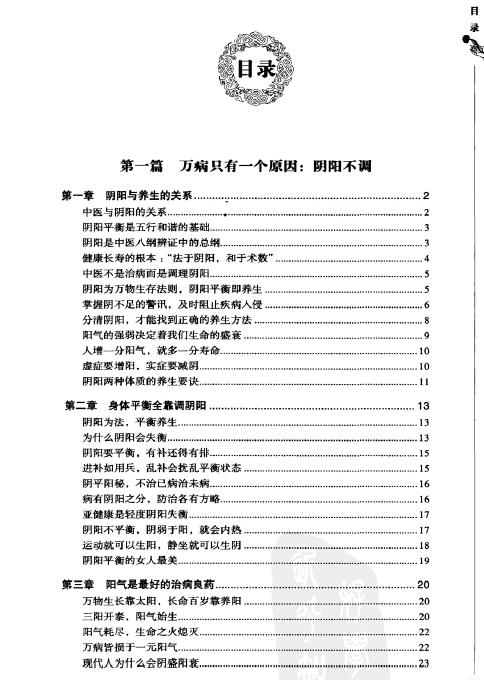 阴阳一调百病消大全集-电子书下载插图1