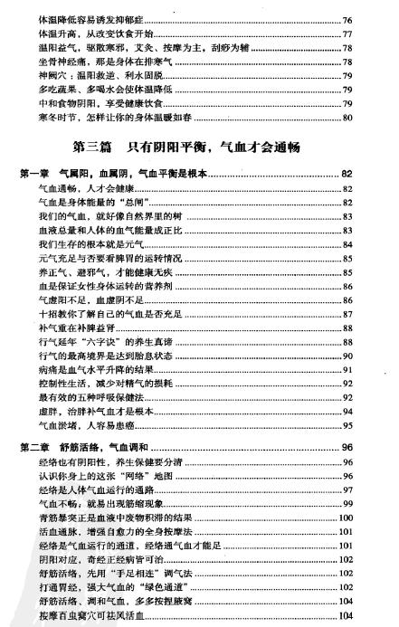 阴阳一调百病消大全集-电子书下载插图4