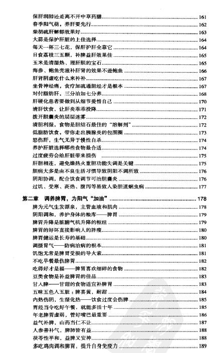 阴阳一调百病消大全集-电子书下载插图6