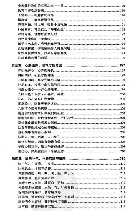 阴阳一调百病消大全集-电子书下载插图7