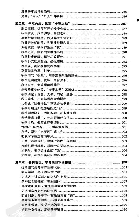 阴阳一调百病消大全集-电子书下载插图10