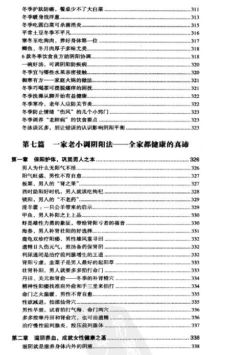 阴阳一调百病消大全集-电子书下载插图11