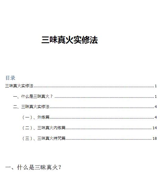三昧真火实修法法本教程电子书下载插图