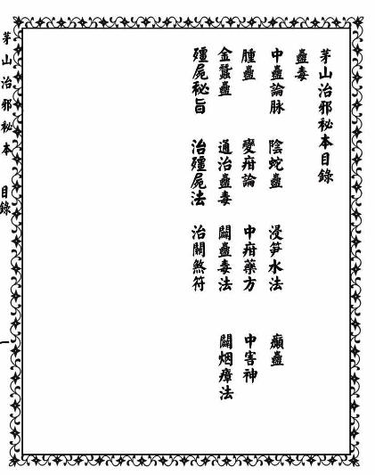 茅山治邪秘本 完整版法本教程电子书下载插图2