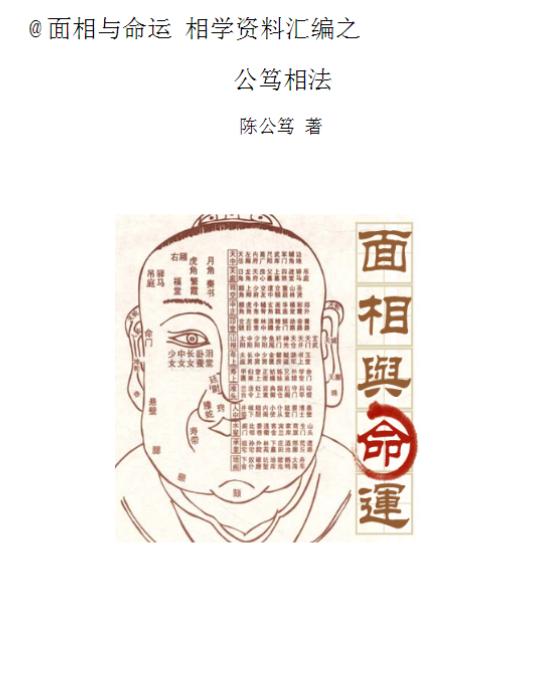 公笃相法_面相与命运相学资料汇编电子书下载插图
