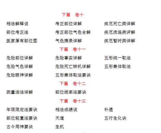 公笃相法_面相与命运相学资料汇编电子书下载插图3