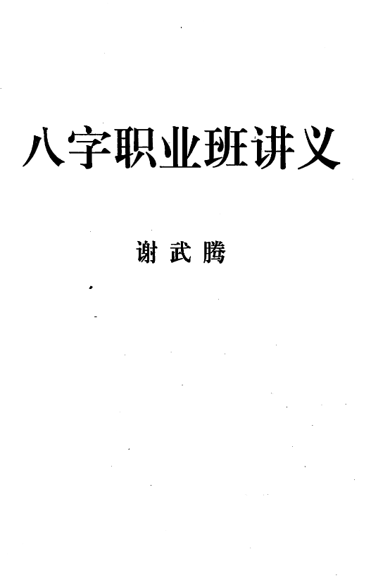 谢武藤-八字职业班讲义-电子书下载插图