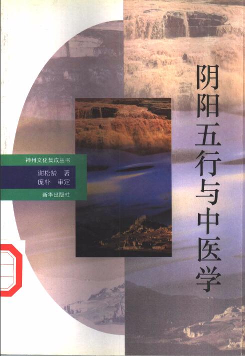 阴阳五行与中医学(神州文化集成丛书)-谢松龄着+庞朴审定插图