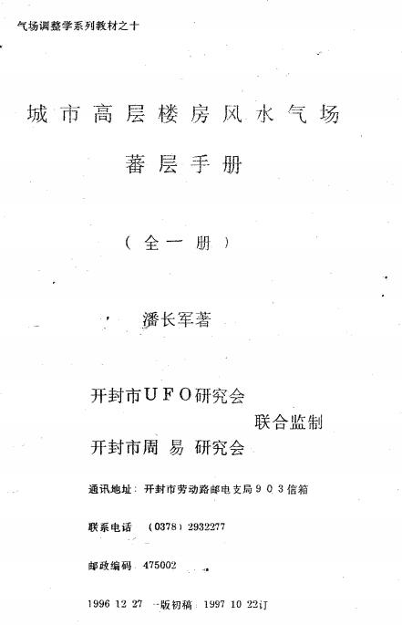 潘长军-城市高层楼房风水气场蕃层手册-电子书下载插图